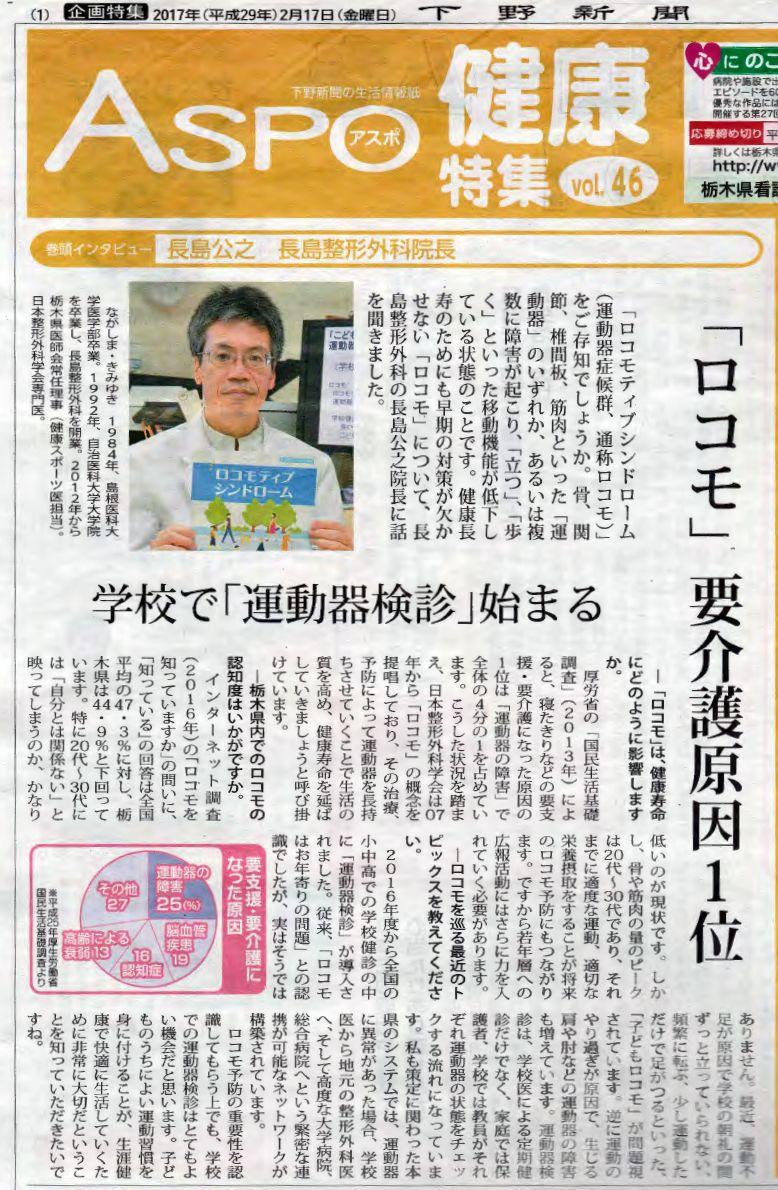 20170217下野新聞ASPOロコモ特集長島公之